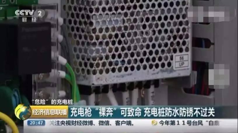 电动汽车充电桩七成不合格,危险程度甚至可以致命!