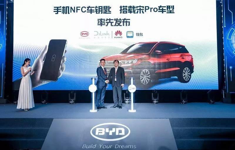携手华为钱包推出手机NFC车钥匙 比亚迪DiLink生态再扩容